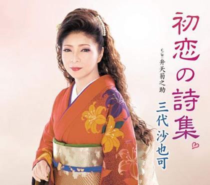 三代沙也可 初恋の詩集/弁天菊之助 kicm30892