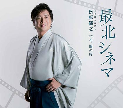 松原健之 最北シネマ/闌の時 teca13880