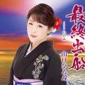 山口ひろみ 最終出船/心の糸 teca13888