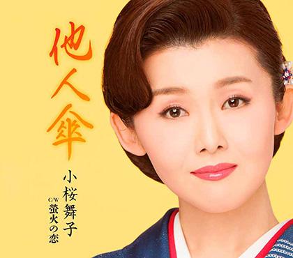 小桜舞子 他人傘/螢火の恋 teca13895