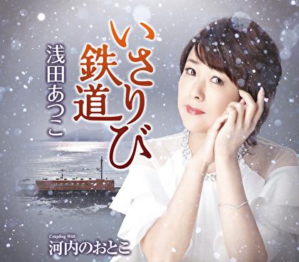 浅田あつこ いさりび鉄道/河内のおとこ tkca91132