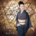 坂本 ENKA III ~偲歌~ (猪俣公章生誕80周年記念) upcy7552