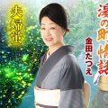 金田たつえ 湯の町情話/夫婦蛍 COCA-17548