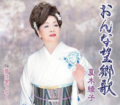 夏木綾子 おんな望郷歌/夢は果てなく kicm30896