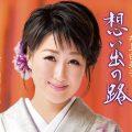 井上由美子 想い出の路/ひとり北夜行~愛ふたたび kicm30898