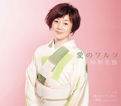 神野美伽 愛のワルツ/神さまのプレゼント/男船(LIVEバージョン) kicm30900