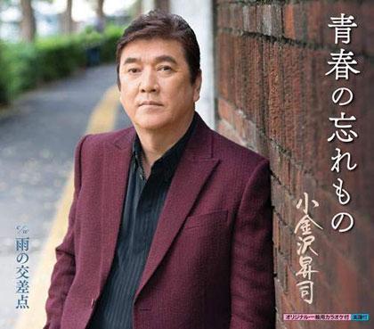 小金沢昇司 青春の忘れもの/雨の交差点 kicm30901