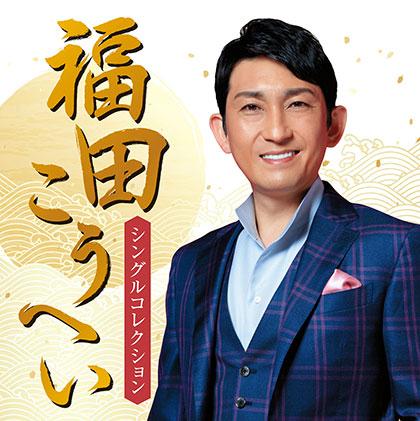 福田こうへい ベストシングル・コレクション kicx1085
