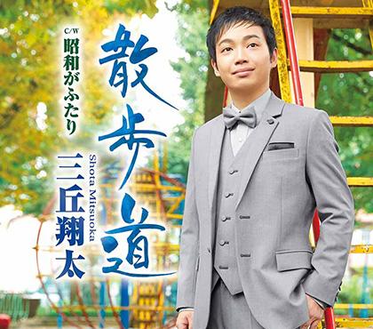 三丘翔太 散歩道/昭和がふたり teca13900
