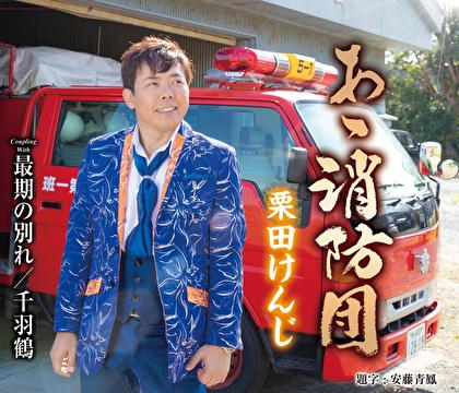 栗田けんじ あゝ消防団/最期の別れ/千羽鶴 tkca91135