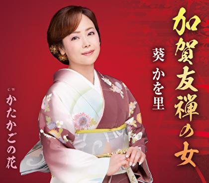 葵かを里 加賀友禅の女/かたかごの花 tkca91150