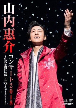 山内惠介コンサート2018~歌の荒野に孤り立つ~ vizl1511