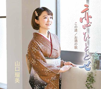 山口瑠美 恋ひととせ/この道/お酒の歌 TECA13903
