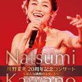 川野夏美 川野夏美20周年記念コンサート~新たな挑戦のスタート~ crbn72