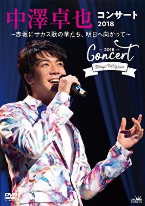 中澤卓也 中澤卓也コンサート2018~赤坂にサカス歌の華たち、明日に向かって~ CRBN73