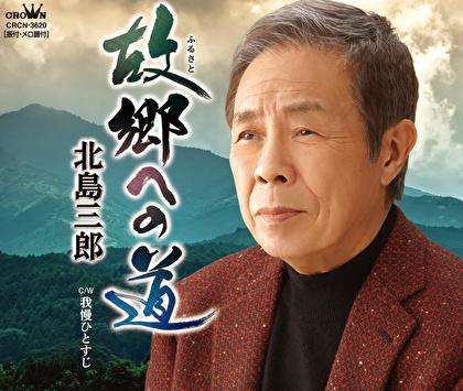 北島三郎 故郷への道 /我慢ひとすじ crcn3620