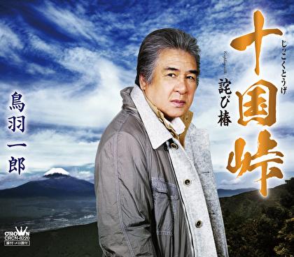 鳥羽一郎 十国峠/詫び椿 CRCN1787