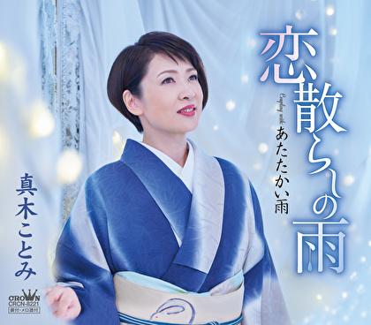 真木ことみ 恋散らしの雨/あたたかい雨 CRCN1950