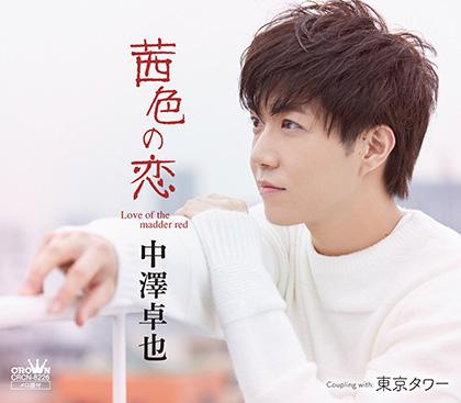 中澤卓也 茜色の恋/東京タワー/ゆびきり crcn8226