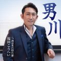 福田こうへい 男川/酒は男の隠れ宿 kicm30904