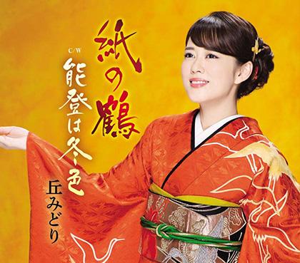 丘みどり 紙の鶴/能登は冬色 kicm30905