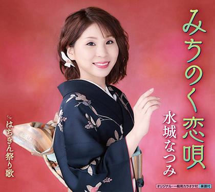 水城なつみ みちのく恋唄/はちきん祭り歌 kicm30909