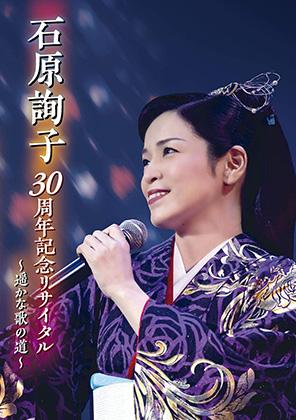 石原詢子 30周年記念リサイタル~遥かな歌の道~ mhbl336