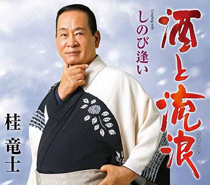 桂竜士 酒と放浪/しのび逢い teca13901