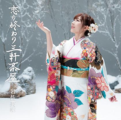 岩佐美咲 恋の終わり三軒茶屋 TKCA74748