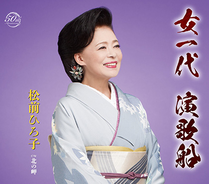 松前ひろ子 女一代 演歌船/北の岬 tkca91147