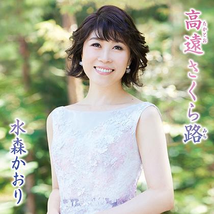 水森かおりの画像 p1_7