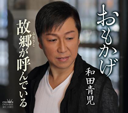 和田青児 おもかげ/故郷が呼んでいる crcn8223
