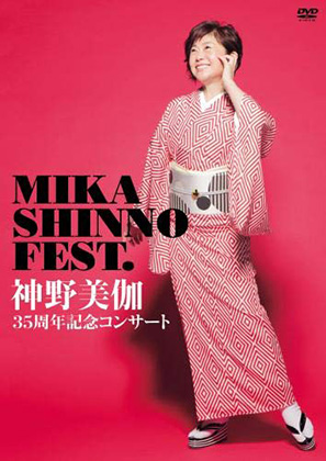 神野美伽 35周年記念コンサート MIKA SHINNO FEST.35周年記念コンサート MIKA SHINNO FEST.kibm765