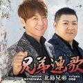 北島兄弟(北山たけし&大江 裕)兄弟連歌 teca13913