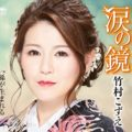 竹村こずえ 涙の鏡/孫が生まれる crcn8235