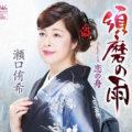 瀬口侑希 須磨の雨/恋の舟 crcn8247