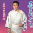 鏡五郎 長良川舟唄/五郎の人生百年桜 kicm30911