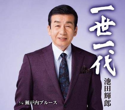 池田輝郎 一世一代/瀬戸内ブルース kicm30917