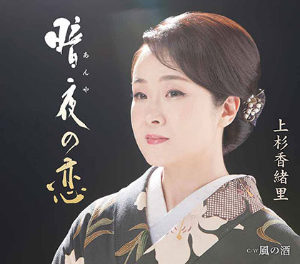 上杉香緒里 暗夜の恋/風の酒 teca13919