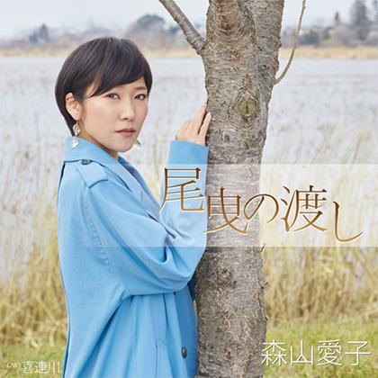 森山愛子 尾曳の渡し/喜連川 upcy5069