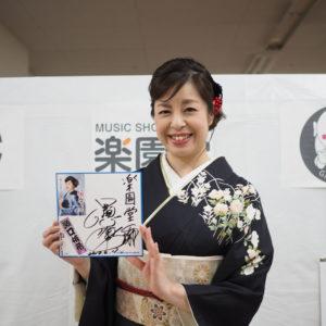 瀬口侑希 須磨の雨 直筆サイン色紙 2019年4月17日