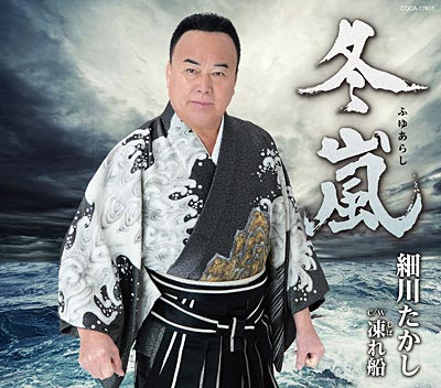 細川たかし 冬嵐/凍れ船 coca17615