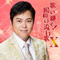 三山ひろし 歌い継ぐ!昭和の流行歌X(10) crcn20458