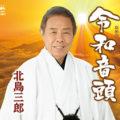 北島三郎 令和音頭/里帰り crcn3621