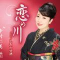 中村仁美 恋の川/しあわせ酒 crcn8246