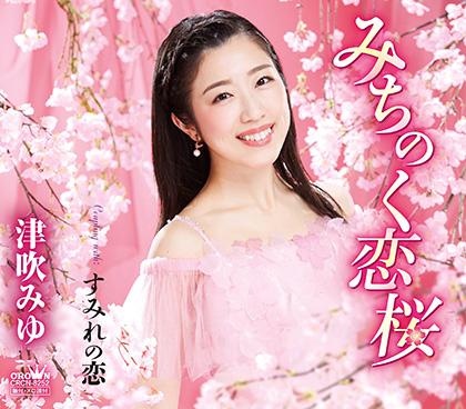 津吹みゆ みちのく恋桜/すみれの恋 crcn8252