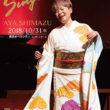 島津亜矢 SINGER コンサート 2018 tebe50277
