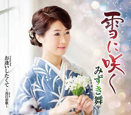 みずき舞 雪に咲く/お逢いしたくて~近江恋歌~ teca13928