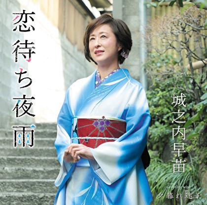 城之内早苗 恋待ち夜雨/夕暮れ迷子 TKCA91170