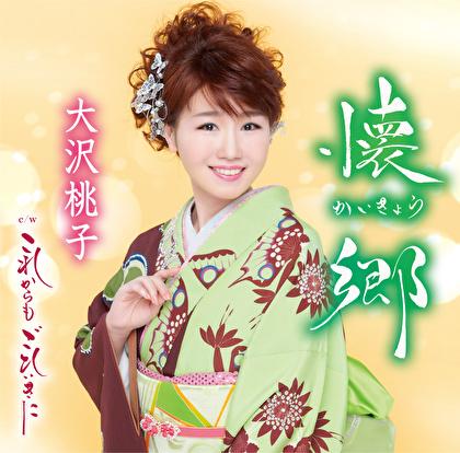 大沢桃子 懐郷/これからもごひいきに tkca91175